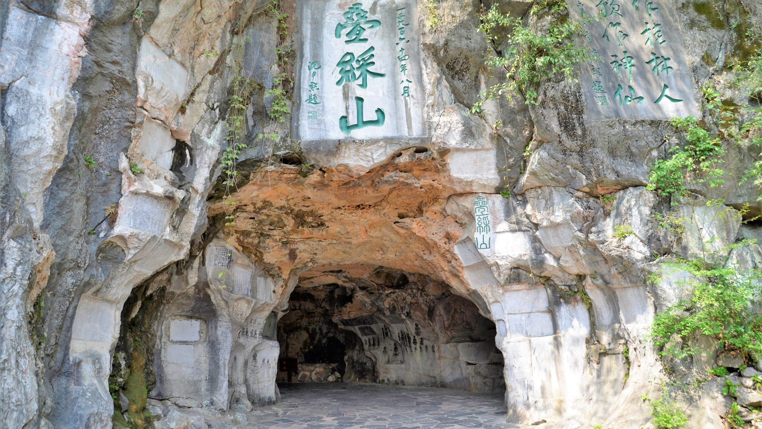 Eingang zur Returned Pearl Cave Sehenswürdigkeiten Guilin